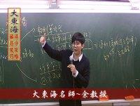 ★大東海(107、108年)→『民事訴訟法』題庫班→大東海名師→余席文 教授