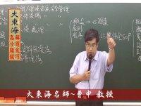 ★大東海107年→身心(四等)→『資訊管理概要』→解題與導讀→大東海名師~曹中教授 !