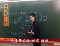 ★大東海107年→身心(財稅)→『財政學』→解題與導讀→大東海領袖名師~陳容教授!