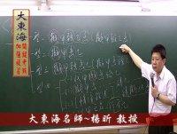 ★大東海→107年~『國文(公文)』考前衝刺開課!→大東海名師~楊昕 教授!