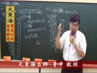 ★大東海→107年身心(四等)→『資料處理概要』→解題→大東海名師~曹中教授!