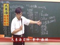 ★大東海→107年『計算機概論』解題與導讀→大東海名師~曹中 教授!