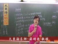 ★大東海→107年→『行政學』→考前題庫菁英班→大東海領袖名師→蘇靖堯 教授!