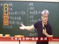 ★大東海→107年『運輸學』→考前題庫菁英班→大東海領袖名師→高強教授!