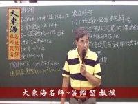 ★大東海(107、108年度)→『租稅申報實務』精修→新班開課→大東海超強名師→呂紹堃教授!