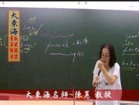 ★大東海(108年)→『英文』精修→新班開課→「大東海」首席名師→「陳蕙」教授!