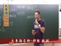 ★大東海(108年度)→「政治學」精修→「大東海」王牌名師→「郝強」教授!