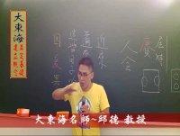 ★大東海(108年、109年)→『國文(公文)』精修→新班開課→「大東海」首席名師→邱德 教授!