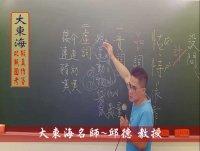 ★大東海(108年、109年)→『國文(測驗)』精修→新班開課→「大東海」首席名師→邱德 教授!