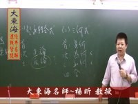★大東海(108年、109年)→『國文(作文)』精修→新班開課→「大東海」首席名師→楊昕 教授!