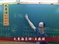 ★大東海(108年、109年)→『國文(作文)』精修→新班開課→「大東海」首席名師→王攜之教授!