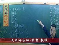 ★大東海(108年、109年)→『法學緒論』精修→ 新班開課→大東海領袖名師→許杉 教授
