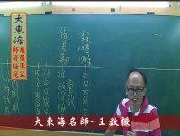 ★大東海(108、109年)→ 『憲法』精修→ 新班開課→大東海領袖名師 →「王斯年 教授」