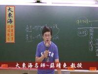 ★大東海(108、109年)→ 『行政學』精修→ 新班開課→大東海領袖名師 →「蘇靖堯 教授」!