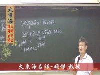 ★大東海(108、109年)→ 『行政學』精修→ 新班開課→大東海領袖名師 →「碩傑 教授」!
