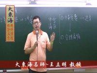 ★大東海(108、109年)→ 『公共管理』精修→ 新班開課→「大東海」領袖名師 →王立明 教授!