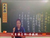 ★大東海(108、109年度)→『行政法』精修→新班開課→大東海王牌名師→黃捷 教授!