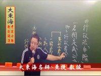 ★大東海→107年『行政法~申論題』(高分示範~寫作班)→大東海領袖名師~黃捷教授!