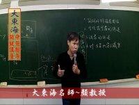 ★大東海→107年『政治學』(申論題~高分示範~寫作班)→大東海領袖名師~顏童 教授!