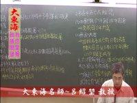 ★大東海→107年『稅務法規』(高分示範~寫作班)→大東海領袖名師~呂紹堃 教授!