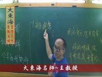 ★大東海→107、108年『國文(公文、作文)』(高分示範~寫作班)→大東海領袖名師~王攜之教授!