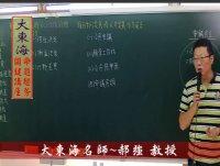 ★大東海→107、108年『公共政策』(高分示範~寫作班)→大東海領袖名師~郝強 教授!