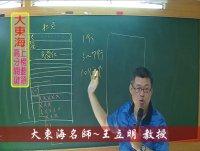 ★大東海→107、108年『行政學』(高分示範~寫作班)→大東海領袖名師~王立明 教授!