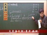 ★大東海107年→地方特考→『程式設計』→解題與導讀→大東海領袖名師~曹中 教授 !