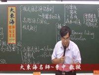 ★大東海(108、109年)→『程式語言』精修→新班開課→大東海天王名師→曹中教授 !