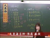 ★大東海(108、109年)→『犯罪學』精修→新班開課→大東海天王名師→陳薇 教授!