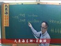 ★大東海107年→『憲法』→解題與導讀→大東海領袖名師~王斯年 教授!