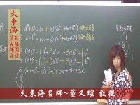★大東海(108、109年)→『警專(數學)』精修→新班開課→大東海天王名師→董又瑄 教授!
