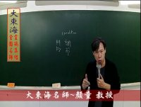 ★大東海(108、109年)→『政治學』精修→新班開課→大東海天王名師→顏童 教授!