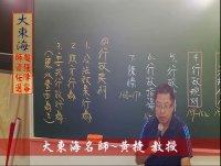 ★大東海(108、109年)→『警察法規(含概要)』精修→新班開課→大東海天王名師→黃捷 教授!