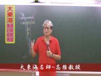 ★大東海(108年、109年)→『鐵路法』精修→新班開課→「大東海」首席名師→「高強」教授!