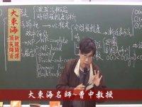 ★大東海(108、109年)→『資料結構』精修→新班開課→「大東海」天王名師→曹中 教授!