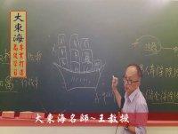 ★大東海(108、109年)→『郵政三法』精修→新班開課→大東海名師→王忠義 教授 !