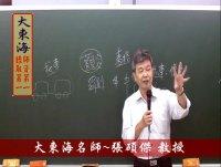 ★大東海(108、109年)→『交通安全常識』精修→新班開課→大東海天王名師→張碩傑教授!