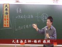 ★大東海(108年、109年)→『國文(測驗)』精修→新班開課→大東海首席名師→楊昕 教授!