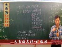 ★大東海(108年、109年)→『公民』精修→新班開課→大東海名師→林起孝 教授!