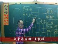 ★大東海(108年、109年)→『國文(公文)』精修→新班開課→大東海名師→王攜之 教授!