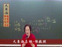 ★大東海(108年、109年)→『英文』精修→新班開課→大東海名師→陳蕙 教授!
