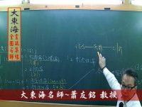 ★大東海(108年、109年)→『刑法(含概要)』精修→新班開課→「大東海」首席名師→蕭友銘 教授!