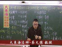 ★大東海→108年『地方自治(概要)』~考前題庫菁英班→大東海領袖名師~蔡元德 教授!