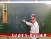 ★大東海(108年、109年)→『行政法』精修→新班開課→大東海名師→蕭友銘 教授!