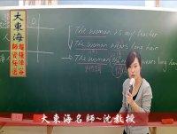 ★大東海(108年、109年)→『英文』精修→新班開課→大東海名師→沈嘉媛 教授!