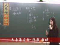 ★大東海(108年、109年)→『民事訴訟法』精修→新班開課→大東海名師→陳薇 教授!