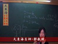 ★大東海(108年、109年)→『英文』精修→新班開課→大東海名師→鄭富美 教授!