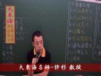 ★大東海(109年、110年)→『警察法規』精修→新班開課→「大東海」名師→許杉 教授!