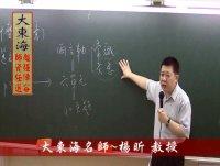 ★大東海(109年、110年)→『國文(測驗)』精修→新班開課→「大東海」名師→楊昕 教授!